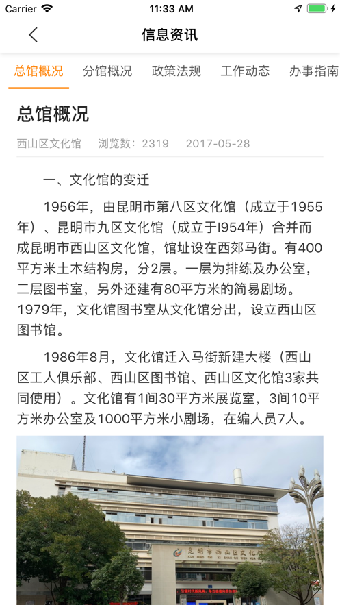 西山文旅云app云文化平台1.06截图1
