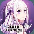 从零开始的异世界生活蕾姆线正式版2.0.0