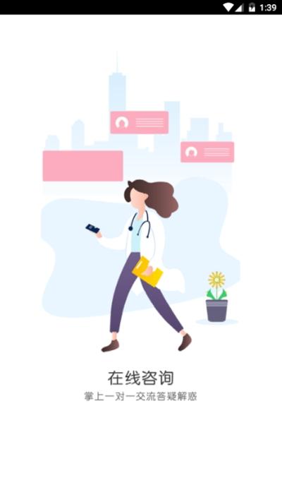野百合医美直补APP官网版1.0.0截图2