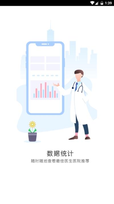 野百合医美直补APP官网版1.0.0截图3