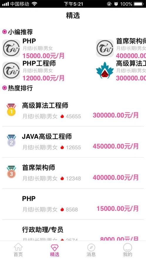 高薪兼职app正式版v1.0.0截图1