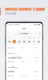 星达app虚拟货币v1.0.0截图1