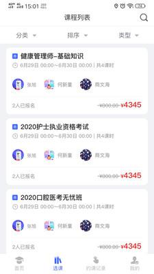 江苏省中医院荟中医appv1.0截图0