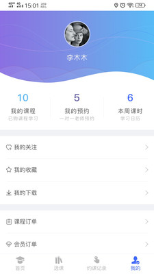 江苏省中医院荟中医appv1.0截图1