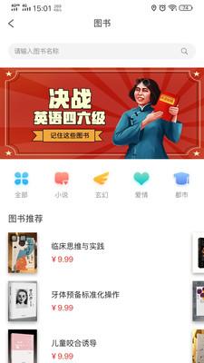 江苏省中医院荟中医appv1.0截图3