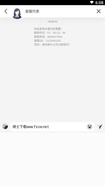 冰堂科技app科技资讯v1.0.2截图1