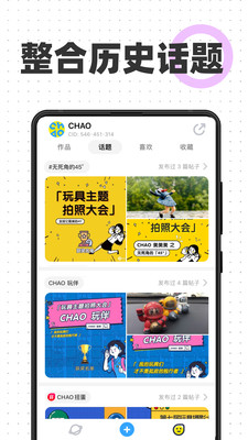 CHAO潮流玩具社区appv1.7截图2