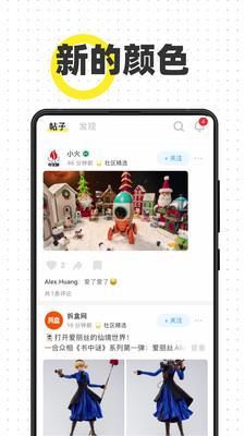 CHAO潮流玩具社区appv1.7截图3