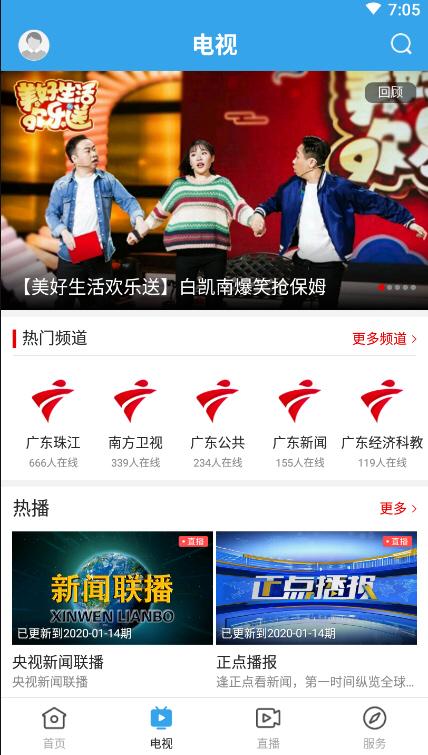 鼎湖新闻app官网v1.0.0截图0