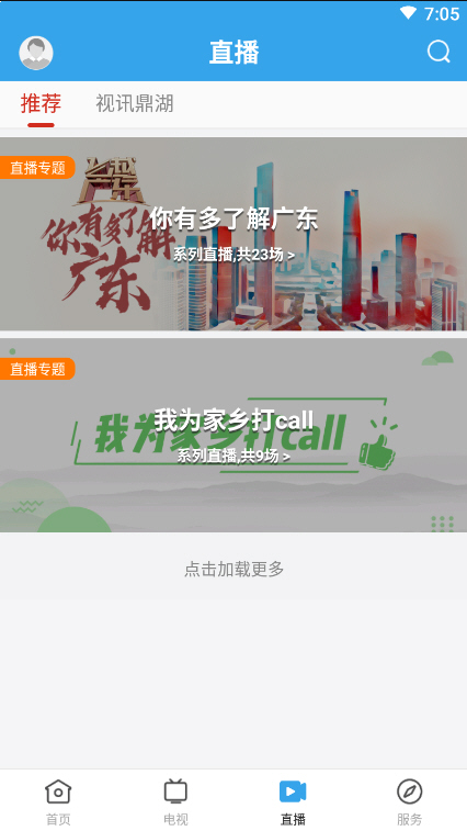 鼎湖新闻app官网v1.0.0截图1