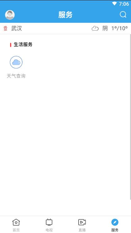 鼎湖新闻app官网v1.0.0截图2