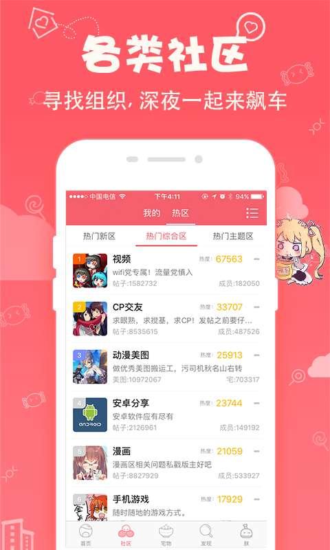 第一弹app官网v2.36.9截图1