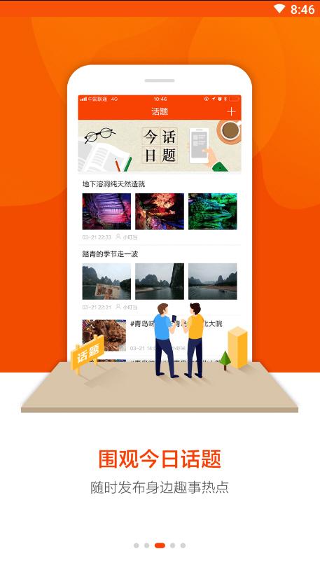 圈点app新闻资讯客户端v3.2.2截图2