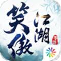 新笑傲江湖一日游无限挂机辅助2.4.1