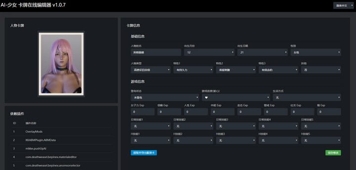 AI少女属性修改工具v1.0.9截图0