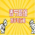 2020春节抢红包薅羊毛全集1.0