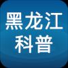 黑龙江科普app知识平台v1.0.3
