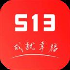 513成就幸福平台app官方版v1.89