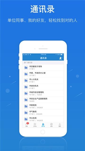 广东应急一键通app官方版v6.1截图0