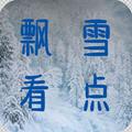 飘雪看点app新闻资讯平台v1.0.2