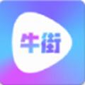 北京牛街视频app去广告流畅版v1.1.3