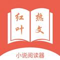 红叶热文app破解版v1.0