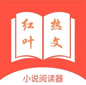 红叶热文app免费小说v1.0