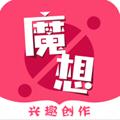 魔想创作app阅读评论及创作v1.0.7