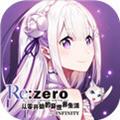 re0手游正式版2.0.0