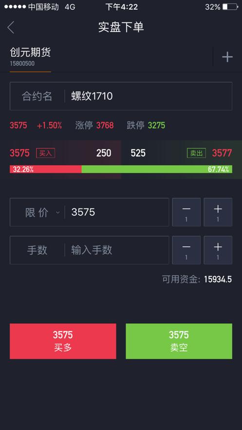 期海社区app期货交易平台v2.7.0截图0