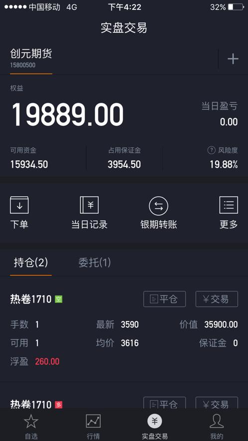 期海社区app期货交易平台v2.7.0截图2