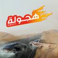 阿拉伯漂移中文破解版3.2.9