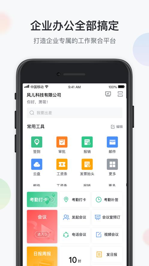 八桂彩云app移动办公1.0.0截图0