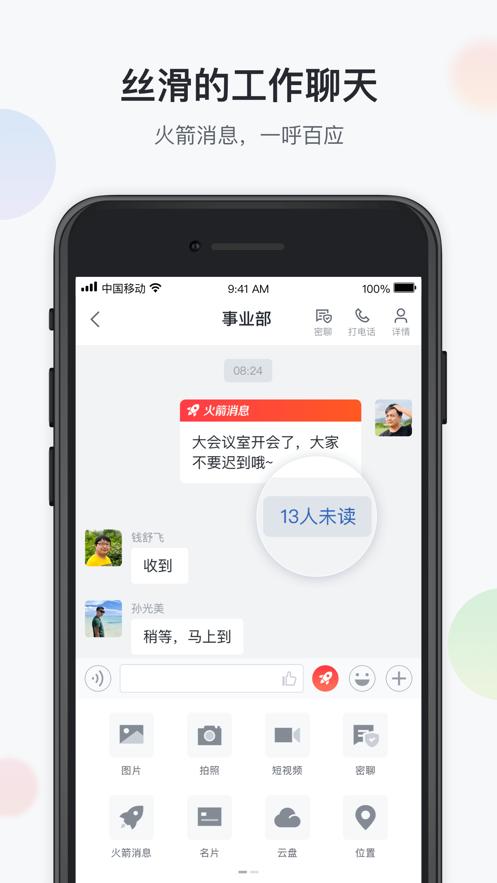 八桂彩云app移动办公1.0.0截图1