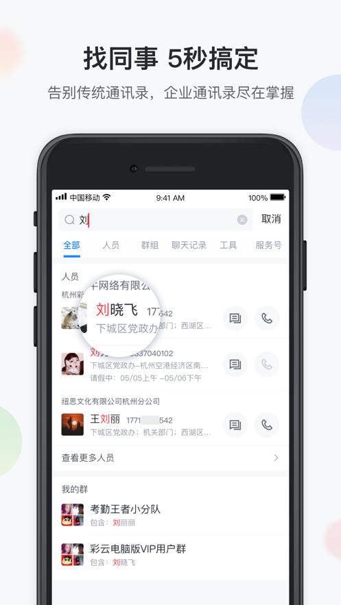八桂彩云app移动办公1.0.0截图2