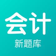 会计新题库app2020版1.0.0
