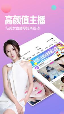 花椒直播app免费版1.0.0截图0