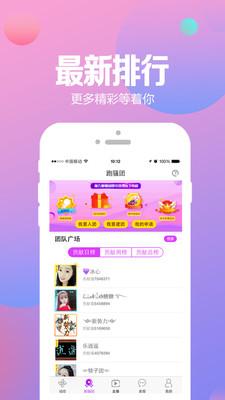 花椒直播app免费版1.0.0截图2