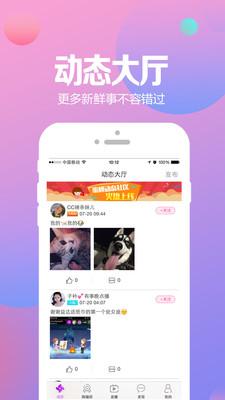 花椒直播app免费版1.0.0截图3