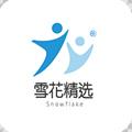 雪花精选短视频app去广告免费版v1.0.0