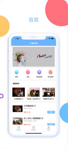 天骄音乐app音乐培训软件v1.1.0截图0