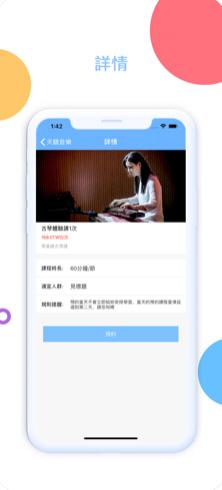 天骄音乐app音乐培训软件v1.1.0截图2