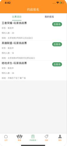 500电竞app电竞赛事资讯平台v1.0截图1