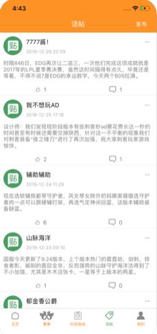 500电竞app电竞赛事资讯平台v1.0截图2