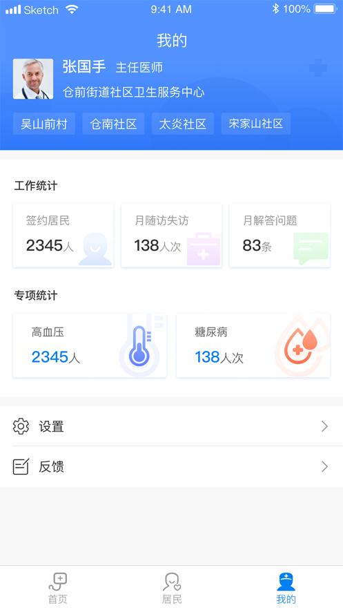抚州家医app家庭医生v1.0截图1