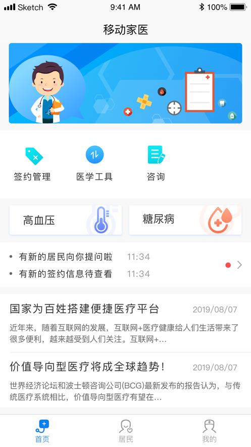 抚州家医app家庭医生v1.0截图2