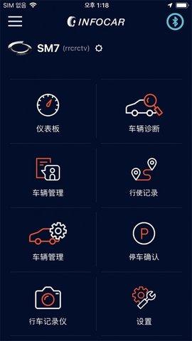 InfoCar破解版