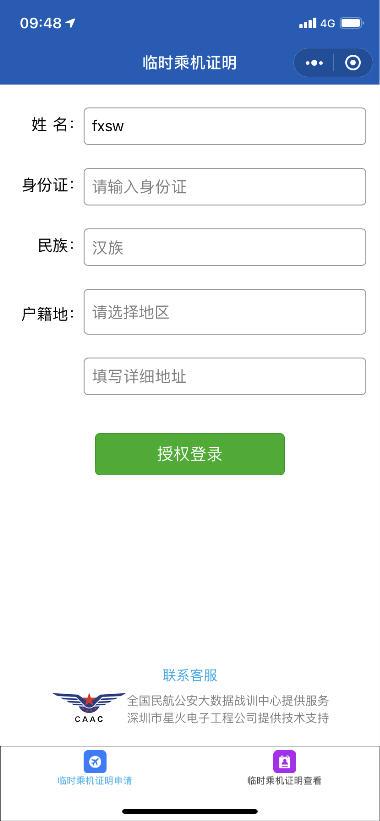 民航临时乘机证明app