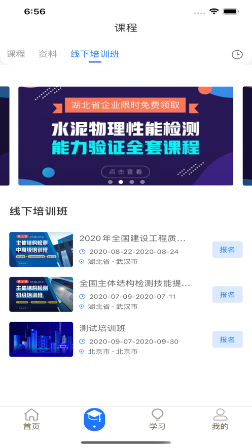中岩培训app1.0员工版截图0