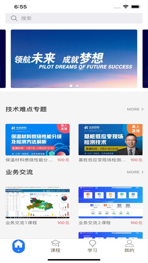 中岩培训app1.0员工版截图3